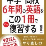 英語学習本