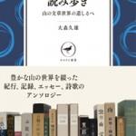 新書_カバー_帯_up_0905