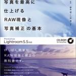 Lightroom_cover_ol