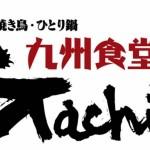 九州食堂Gachi