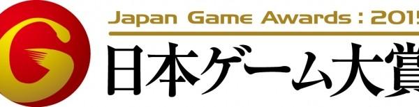 日本ゲーム大賞2015 アマチュア部門