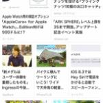 アプリチャンネル