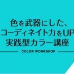 実践型カラー講座