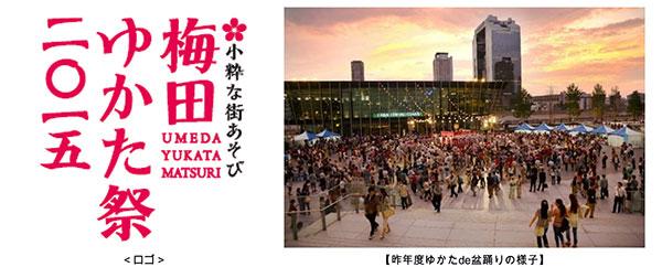 梅田の街で盆踊