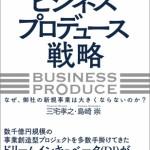 3000億円の事業を生み出すビジネスプロデュース戦略