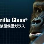 ゴリラガラス