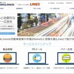 """プロモーション広告サイト""""LINES"""