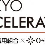 東京アクセラレーター