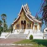 The Haw Pha Bang. Luang Prabang. Laos