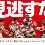 JCOM_ rugby_ banner_1015