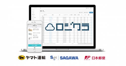 在庫管理システム「ロジクラ」、大手3社の送り状をPCで登録可能に