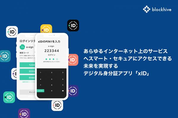 blockhive、デジタル身分証アプリ「xID」発表
