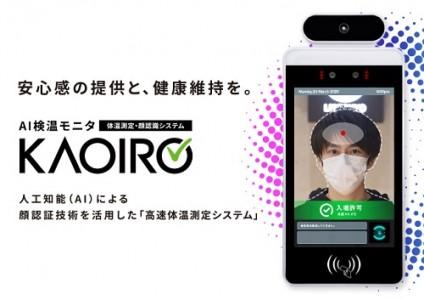 AI 検温モニタ KAOIRO、クラウドサービスの提供を開始
